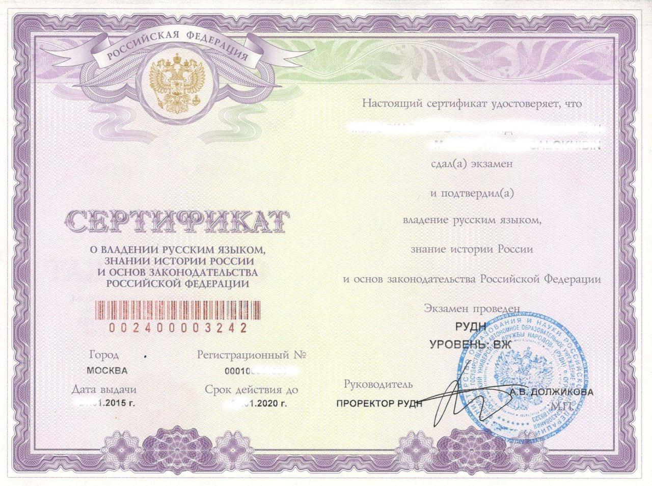 Сертификат о знании русского языка для гражданства