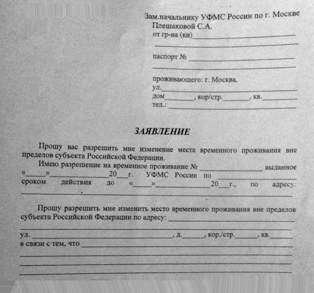 Заявление о разрешении смены места жительства
