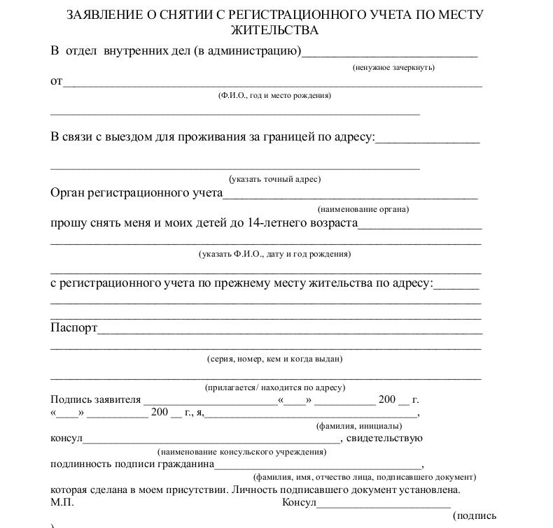 Справка о снятии с регистрации в России