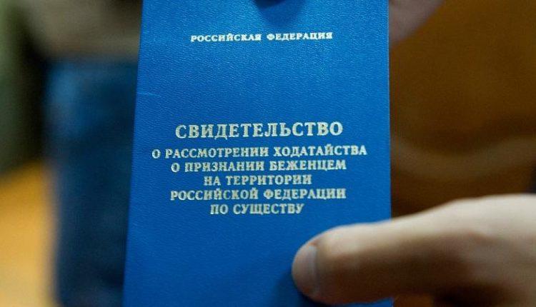 Статус беженца в РФ