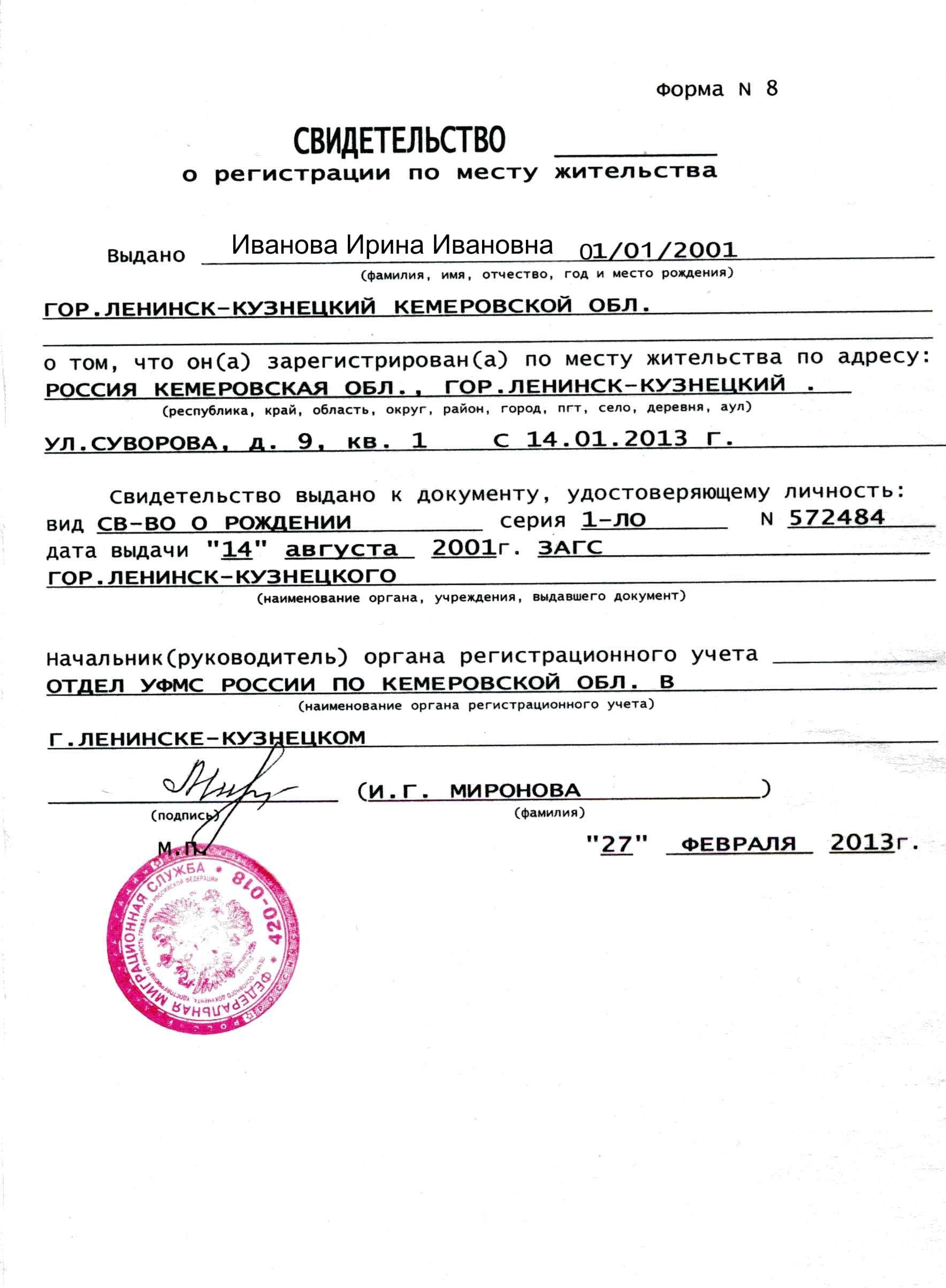 Свидетельство о регистрации по адресу проживания