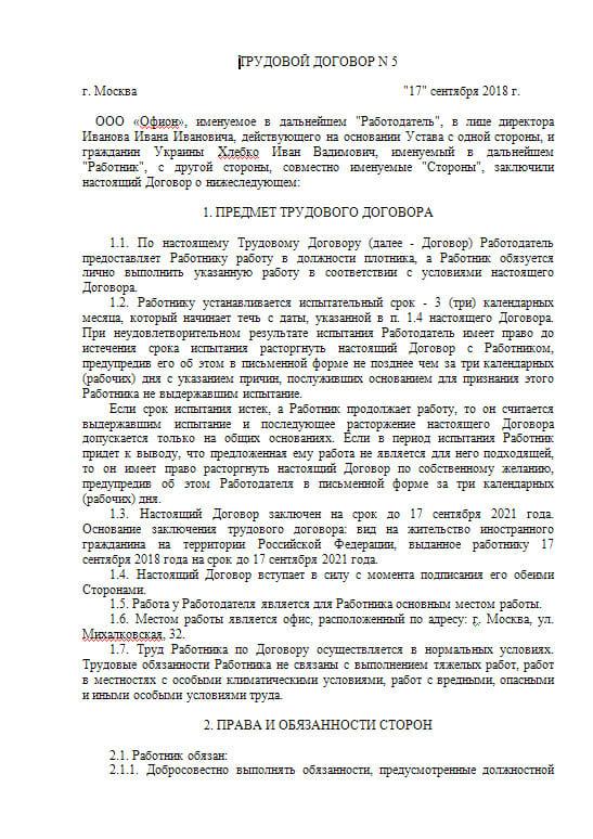 Трудовое соглашение с иностранным гражданином образец