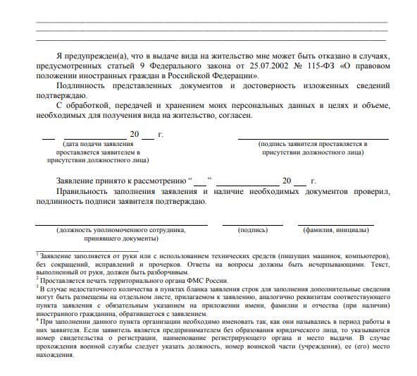 Заявление на ВНЖ в Россию