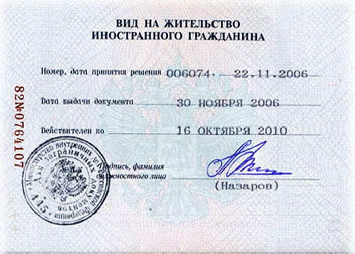 Вид на жительство РФ для иностранных граждан