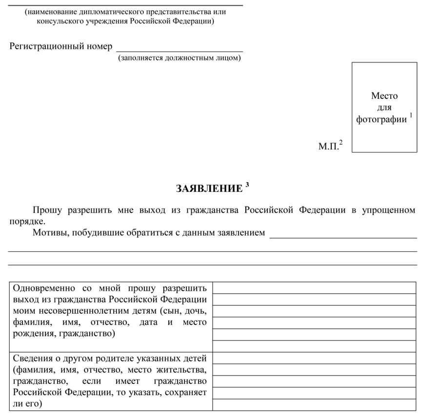 Заявление на российское гражданство