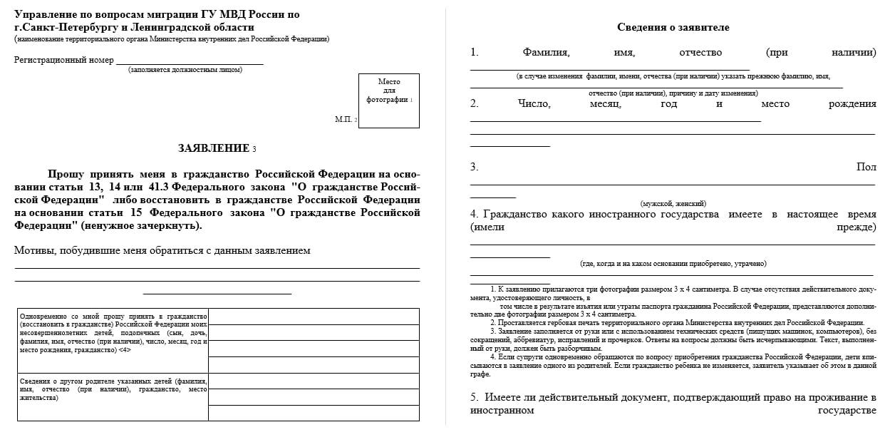 Заявление о принятии в гражданство РФ