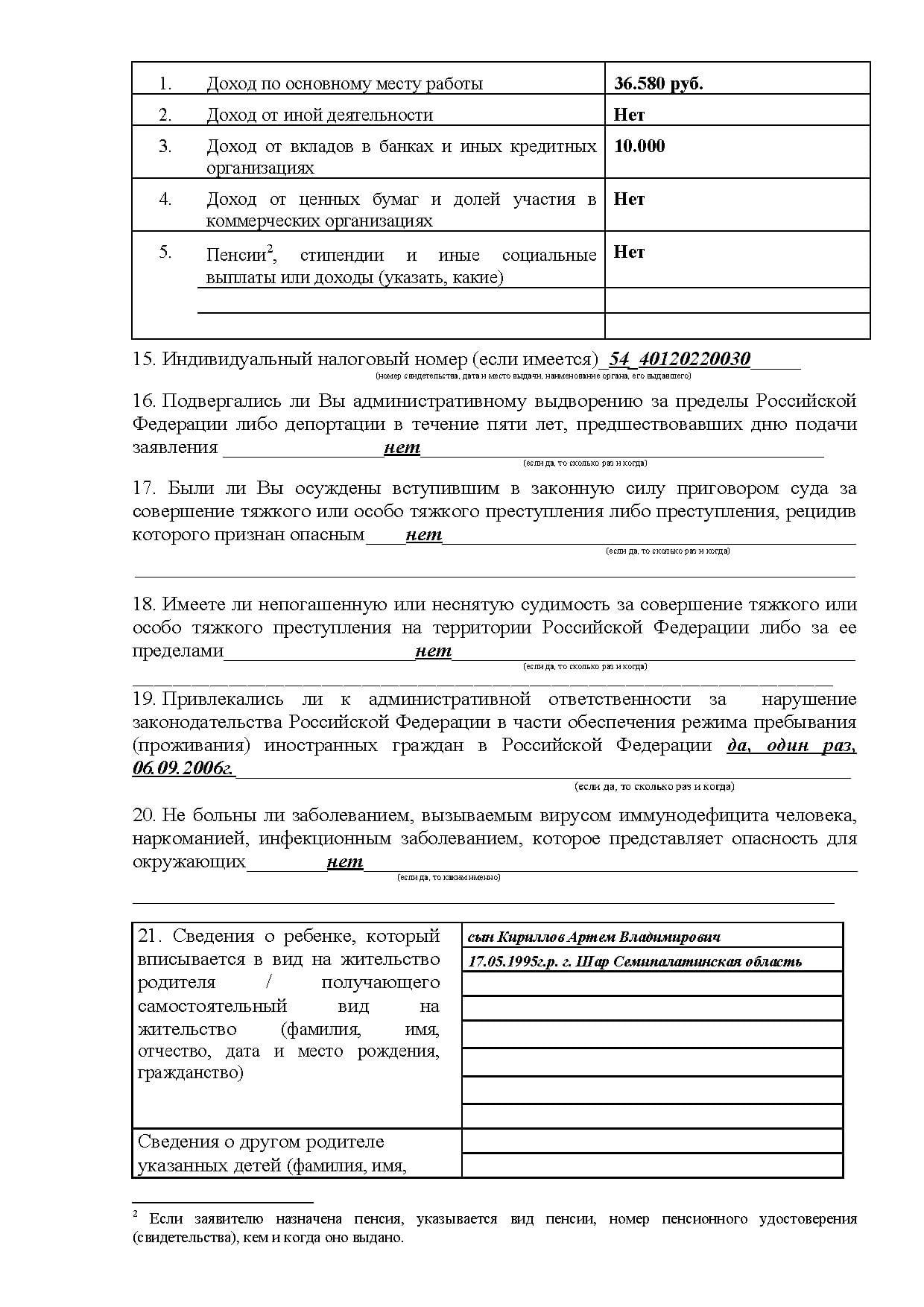 Оформление ВНЖ для граждан Казахстана