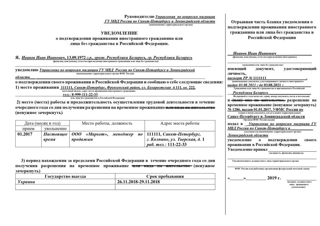 Изображение - Ежегодное уведомление о подтверждении проживания по рвп wsi-imageoptim-Zapolnenie-uvedomlenija-2-1024x724