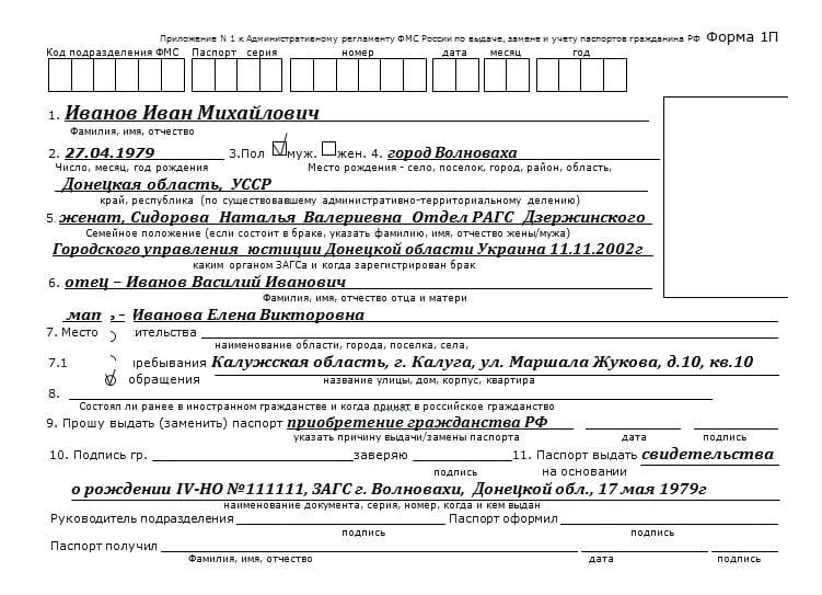 Заполненный бланк анкеты форма 1П