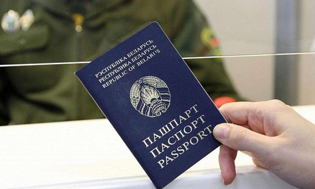 Паспорт Белорусии