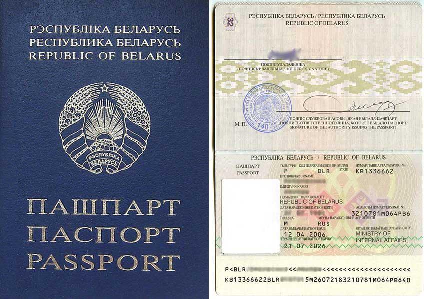 Паспорт Белорусский