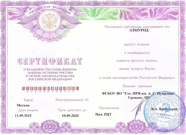 Тест по истории и законодательству РФ
