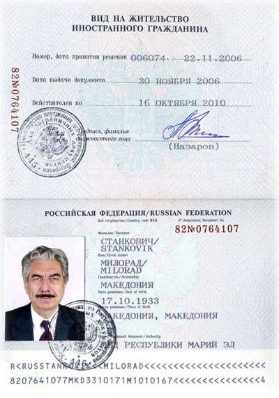 ВНЖ для иностранного гражданина
