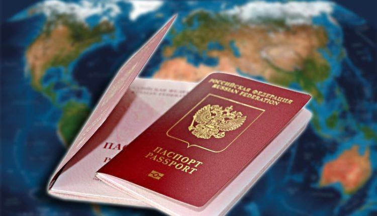 Два паспорта РФ