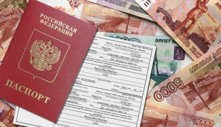 Квитанция и паспорт