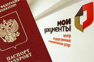 Оформление загранпаспорта через МФЦ для ребенка до 14 лет
