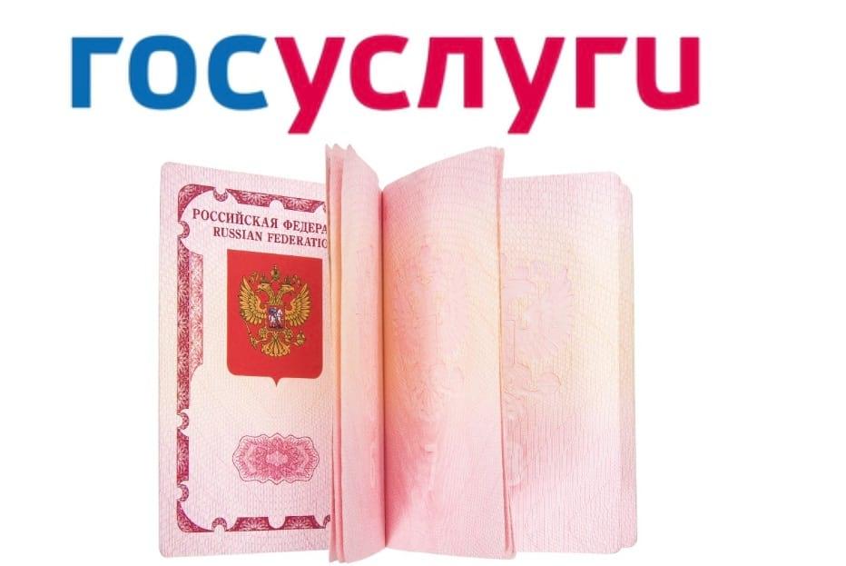 Паспорт через Госуслуги
