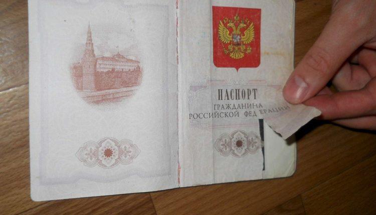 Порванная страница в паспорте