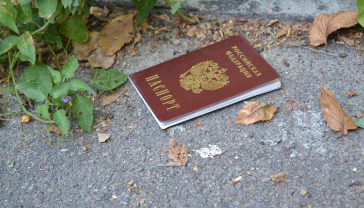 Потерянный паспорт