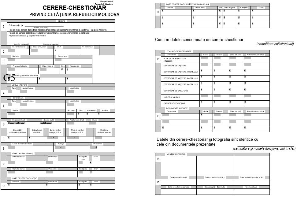 Пример формуляра G5 анкеты-опросника