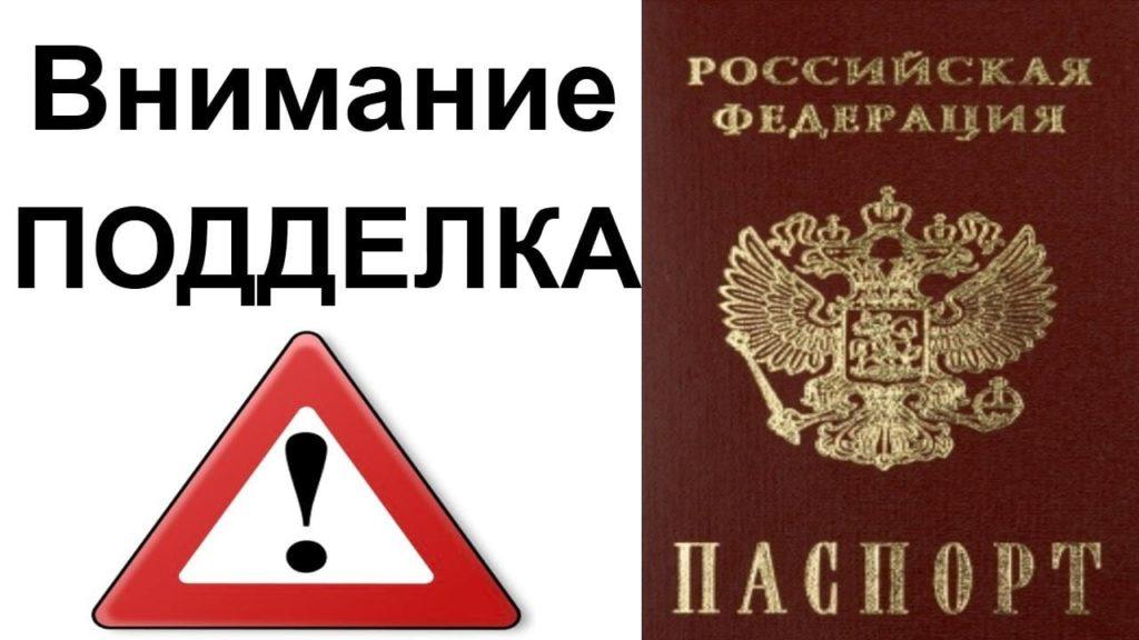 Проверка паспорта на подлинность