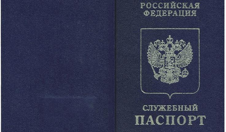 Служебный паспорт гражданина