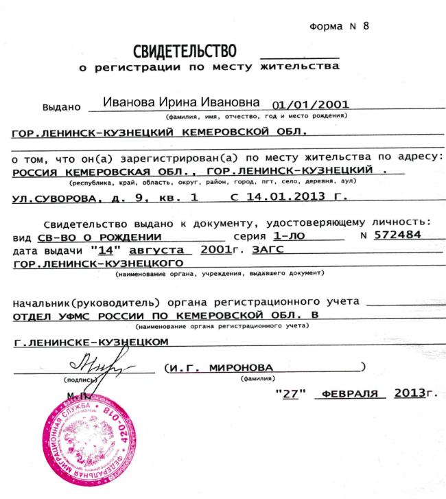 Свидетельство о регистрации места жительства несовершеннолетнего гражданина