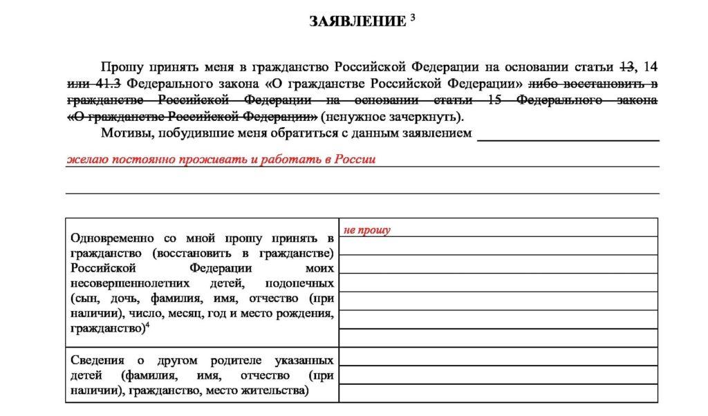 Заявление о принятие гражданства