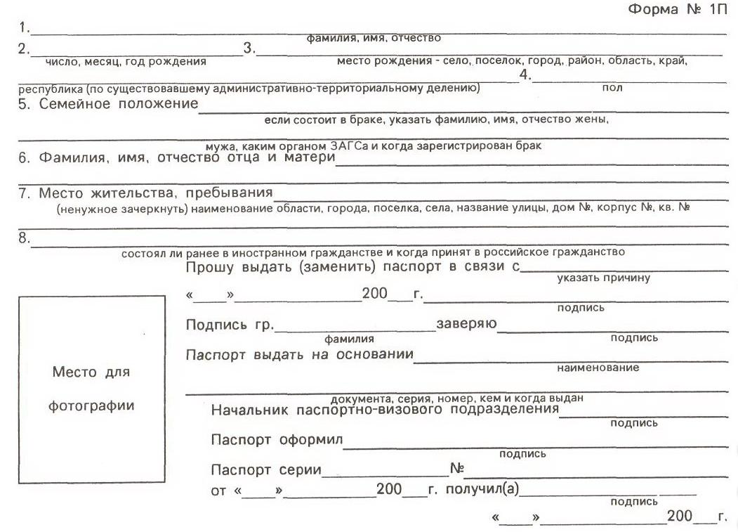 Заявление на получение паспорта