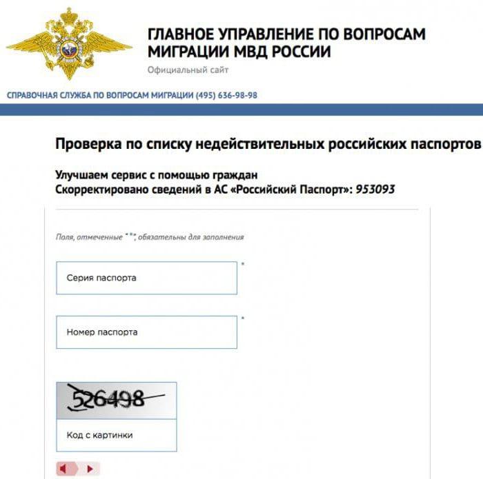 Запрос в УФМС