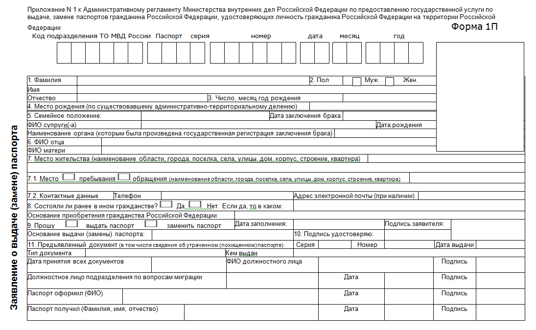 форма No 1-П