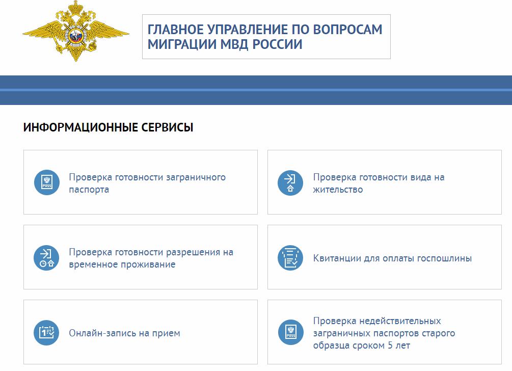 Сайт гувм.мвд.рф