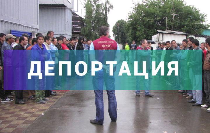 Как узнать срок депортации из России в 2020 году