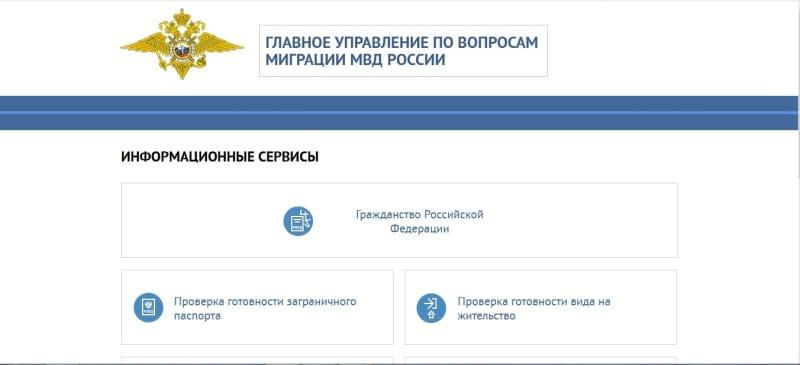 узнать о выселении через портал ГУВМ.МВД.РФ