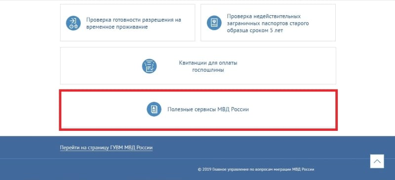 узнать о выселении через портал ГУВМ.МВД.РФ 2