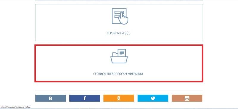 узнать о выселении через портал ГУВМ.МВД.РФ 3
