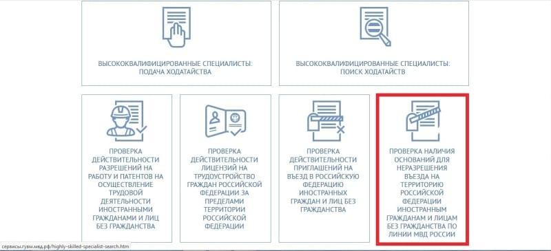 узнать о выселении через портал ГУВМ.МВД.РФ 4