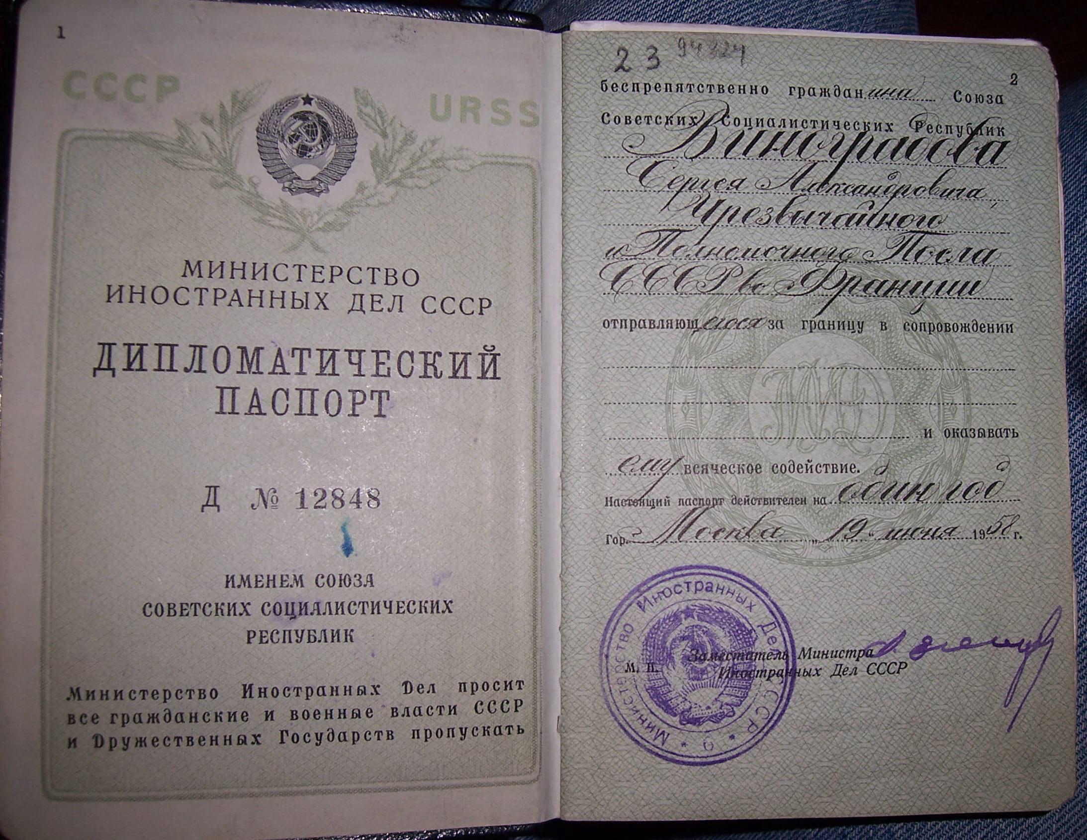 страницы дипломатического паспорта