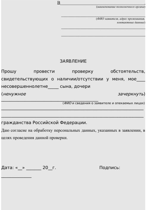 Документы удостоверяющие гражданство РФ