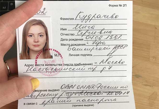 Не принимают документы на замену паспорта