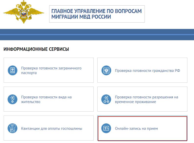 ГУВМ МВД РФ