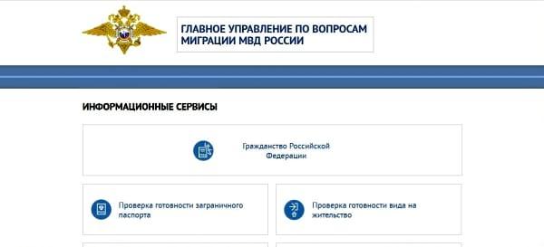 ГУВМ.МВД.РФ