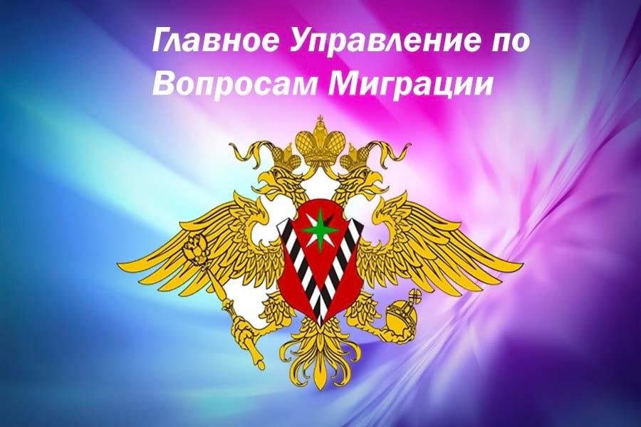 Главное Управление МВД России