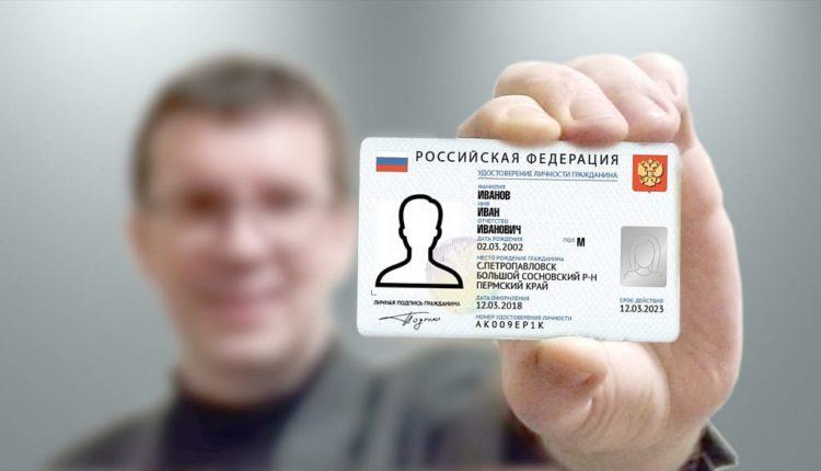 ID-карта РФ