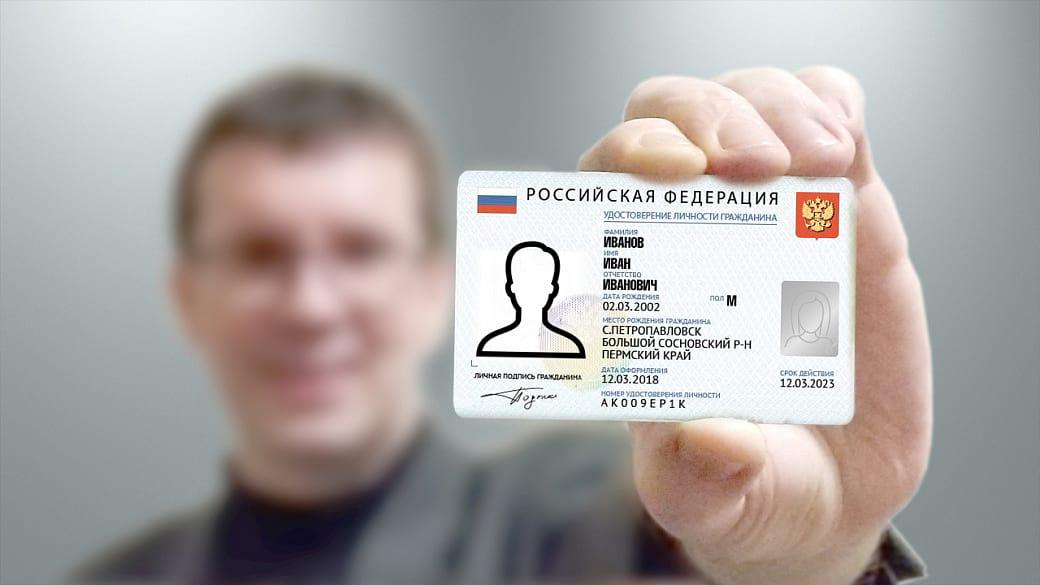 Электронные паспорта в России будут введены в течение пяти лет после 2019 года, в чем опасность для россиян от такого шага