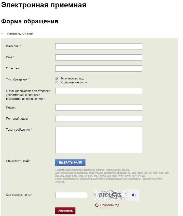 Электронная приемная МФЦ