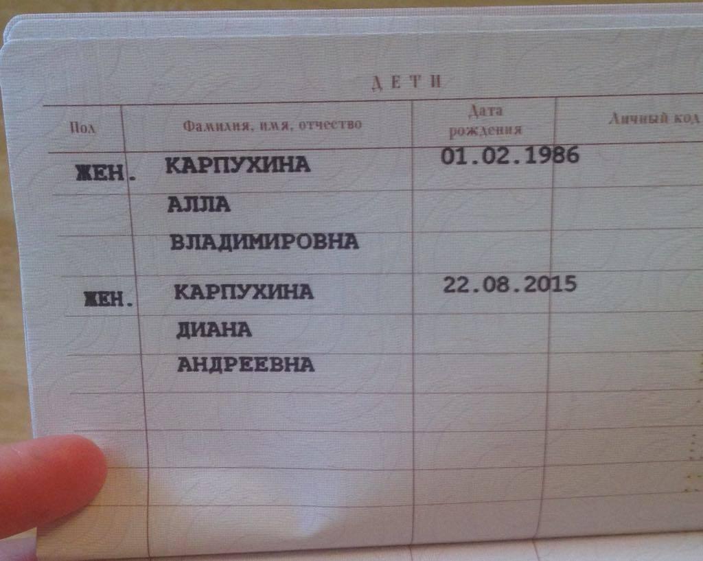 Вписанные дети в паспорт