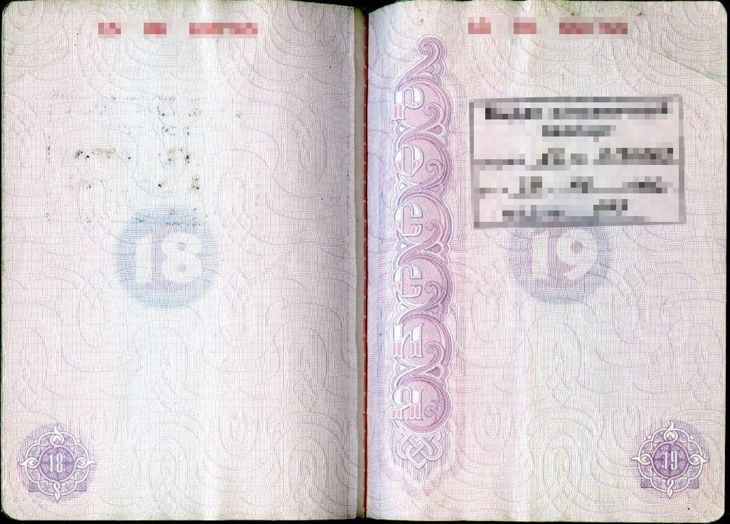 Кенни в паспорте