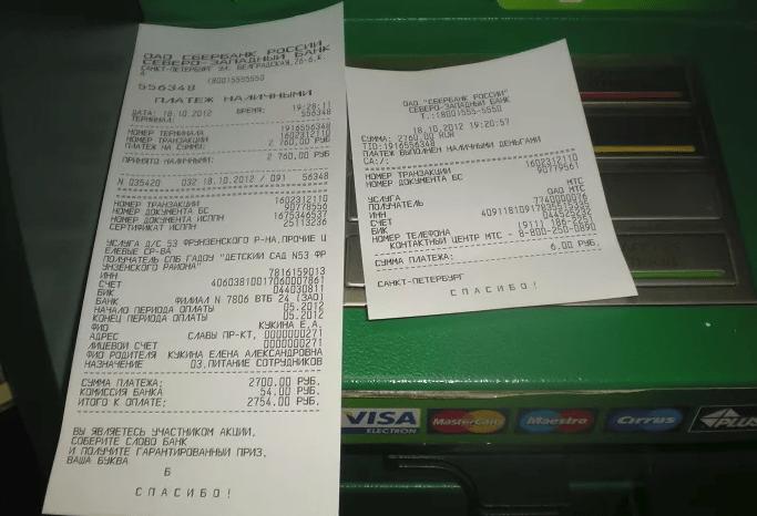 Квитанции для оплаты госпошлины через сбербанк