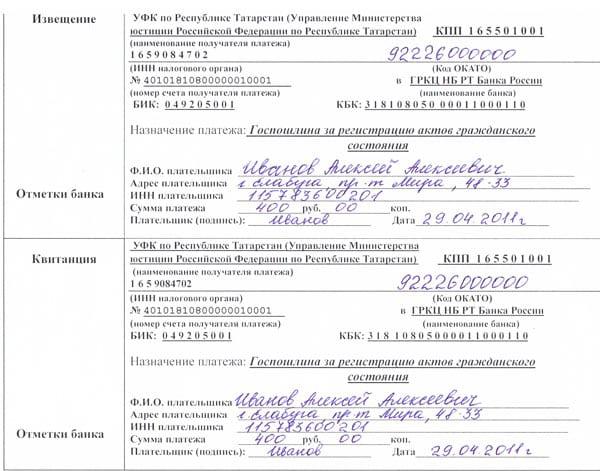 Квитанция на уплату госпошлины при регистрации брака
